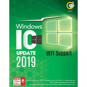 Windows 10 UEFI Update 2019 1DVD9 گردو