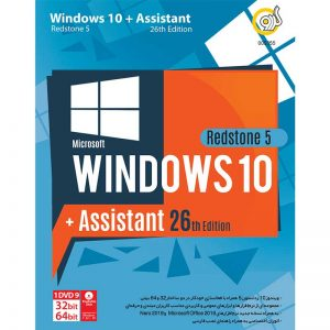 Windows 10 Redstone 5 Build 1809 + Assistant 26th 1DVD9 گردو