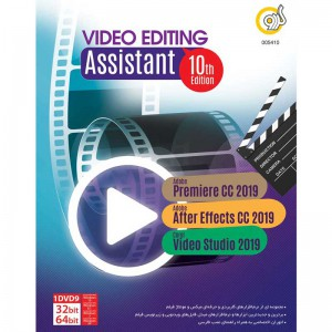 Video Editing Assistant 10th Edition 1DVD9 گردو