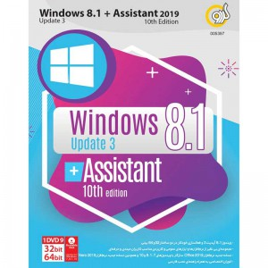Windows 8.1 + Assistant 2019 10th Edition 1DVD9 گردو