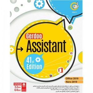 Assistant 41th Edition 1DVD9 گردو
