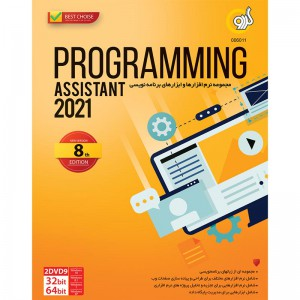 Programming Assistant 2021 8th Edition 2DVD9 گردو