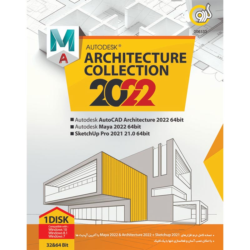Autodesk Architecture Collection 2022 1DVD گردو